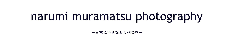 muramatsu narumi